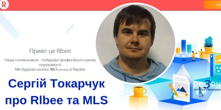 Про найактивнішу українську MLS-спільноту, Rlbee та особливості впровадження мультилістингу