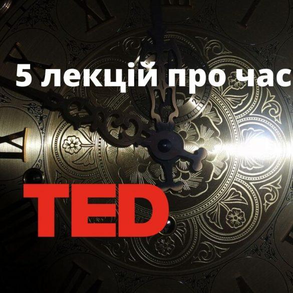 лекції про час, лекции о времени
