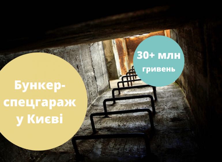 бункер в Киеве, бункер в Києві