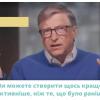 Білл Гейтс про зміни в світі після пандемії