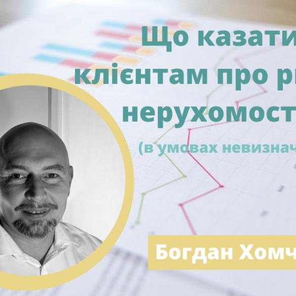 ринок нерухомості 2020 в Україні, ринок недвижимости 2020 в Украине