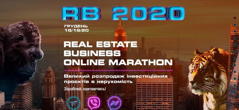 РБ-2020