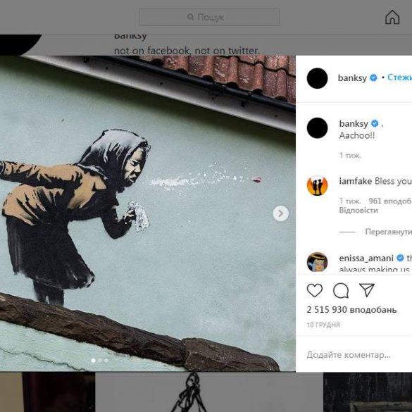 «Бабуся, яка чхає», графіті Бенксі, «Чихающая бабушка», граффити Бенкси