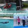 падают в бассейн, падають в басейн