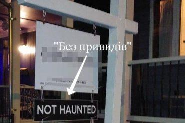 без привидів, без призраков