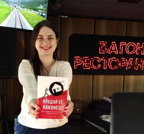 Наталя Балабан, Наталья Балабан