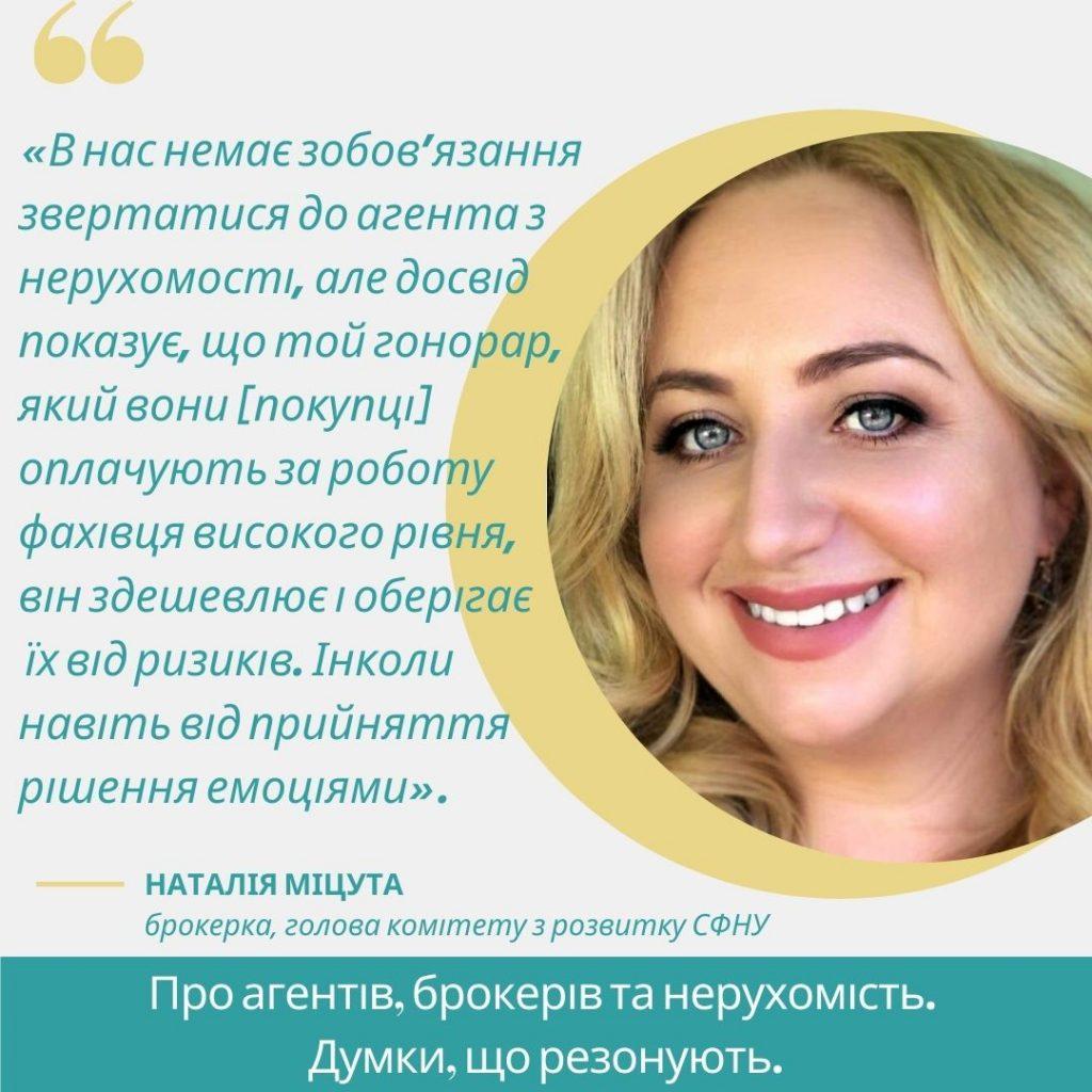 Наталія Міцута про користь агента для покупця