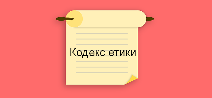Кодекс професійної етики члена АФНУ