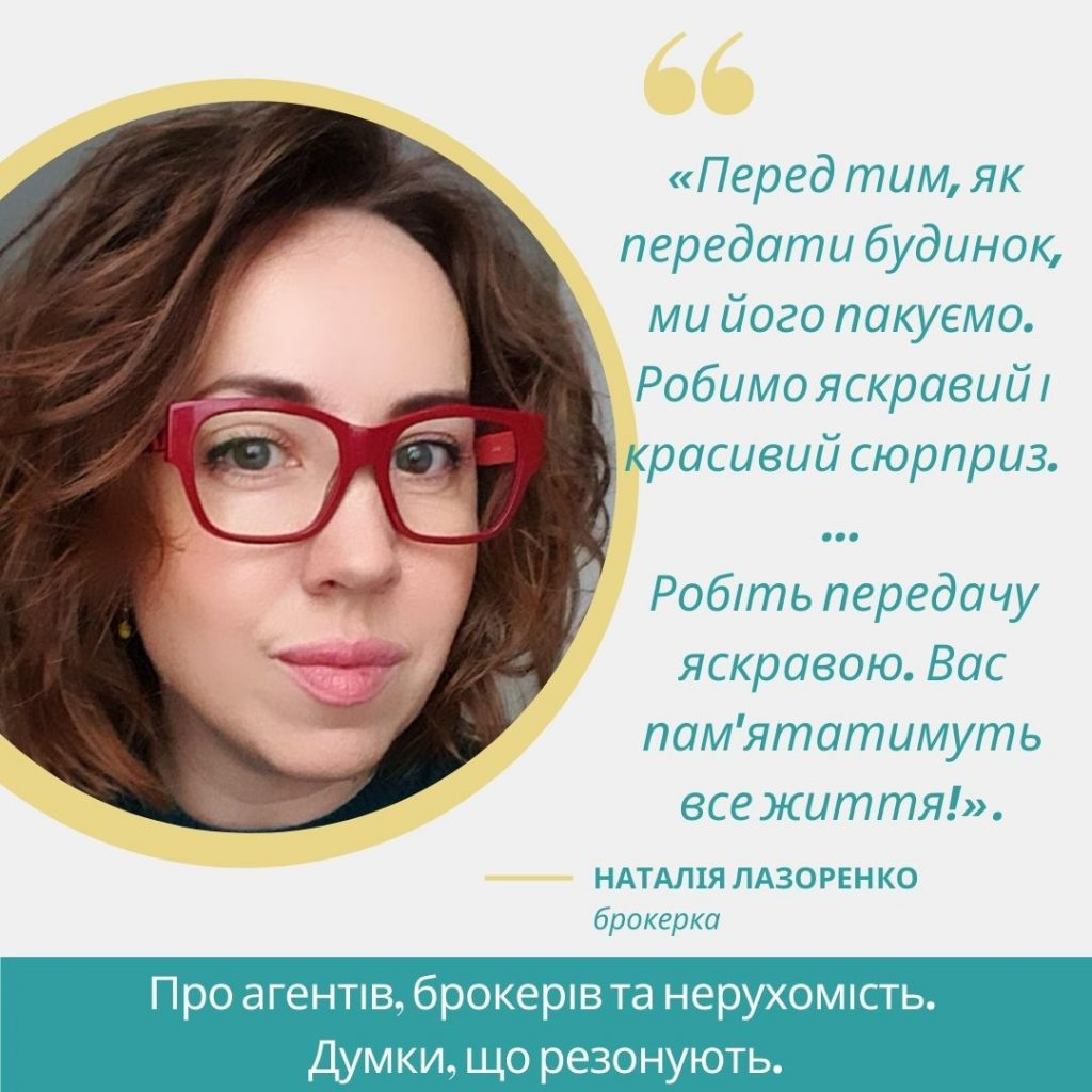 Брокерка Наталія Лазоренко